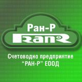 РАН-Р ЕООД